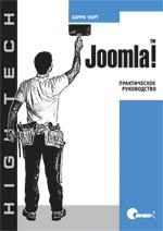 Купить книгу почтой в интернет магазине Книга Joomla! Практическое руководство. Норт