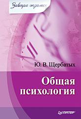 Купить книгу почтой в интернет магазине Книга Общая психология. Завтра экзамен.Щербатых