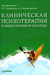 Купить книгу почтой в интернет магазине Книга Клиническая психотерапия в общей врачебной практике. Карвасарского