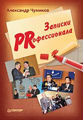 Купить книгу почтой в интернет магазине Книга Записки PRофессионала.Чумиков