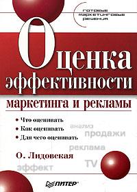 Купить книгу почтой в интернет магазине Книга Оценка эффективности маркетинга и рекламы. Готовые маркетинговые решения.Лидовская