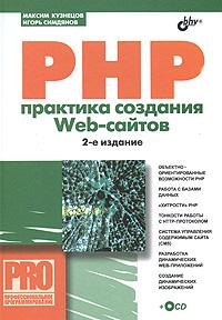 Купить книгу почтой в интернет магазине Книга PHP. Практика создания Web-сайтов.2-издание.Кузнецов (+ CD-ROM)