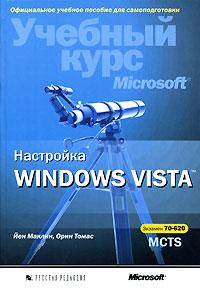 Купить Книга Настройка Windows Vista. (+СD) Учебный курс. Экзамен 70-620 MCTS. Маклин