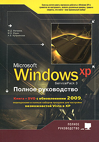 Купить книгу почтой в интернет магазине Книга Windows XP (Service Pack 3). Полное руководство (+DVD с обновлениями 2009 г.). Матвеев