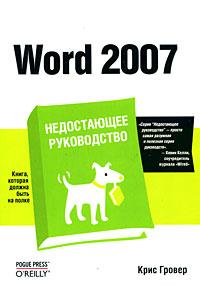Купить книгу почтой в интернет магазине Книга Word 2007. Недостающее руководство. Гровер Крис