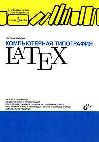 Купить книгу почтой в интернет магазине Книга Компьютерная типография LATEX (+ дистрибутив на CD). Балдин