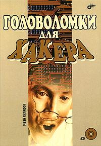 Книга Головоломки для хакера. Скляров (+CD)