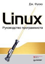 Купить книгу почтой в интернет магазине Linux. Руководство программиста. Фуско