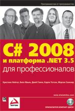 Купить книгу почтой в интернет магазине Книга C# 2008 и платформа .NET 3.5 для профессионалов. Нейгел