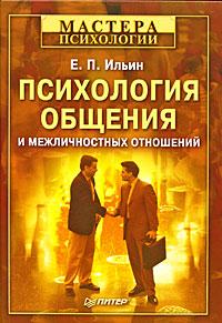 Купить книгу почтой в интернет магазине Книга Психология общения и межличностных отношений. Ильин