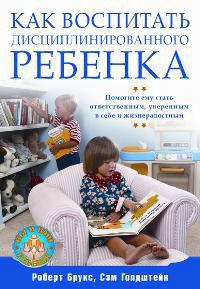 Книга Как воспитать дисциплинированного ребенка Помогите ему стать ответственным, уверенным в себе и жизнерадостным.Брукс