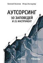 Купить книгу почтой в интернет магазине Книга Аутсорсинг: 10 заповедей и 21 инструмент.Аксенов