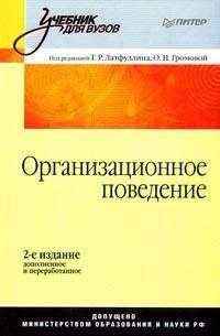 Купить книгу почтой в интернет магазине Книга Организационное поведение: Учебник для вузов. 2-е изд. Латфуллин