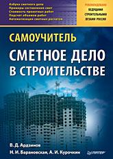 Купить книгу почтой в интернет магазине Книга Сметное дело в строительстве. Самоучитель.Ардзинов