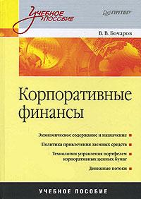 Книга Корпоративные финансы: Учебное пособие.Бочаров