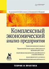Купить книгу почтой в интернет магазине Книга Комплексный экономический анализ предприятия: Учебник для вузов.Войтоловский