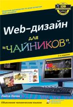 Купить книгу почтой в интернет магазине Книга Web-дизайн для чайников. 2-е изд. Лопак