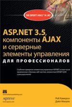 Купить Книга ASP.NET 3.5, компоненты AJAX и серверные элементы управления для профессионалов. Камерон