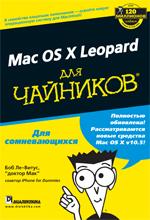 Купить книгу почтой в интернет магазине Книга Mac OS X Leopard для чайников. Боб Ле-Витус