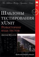 Купить книгу почтой в интернет магазине Книга Шаблоны тестирования xUnit: рефакторинг кода тестов. Месарош