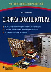 Купить книгу почтой в интернет магазине Книга Сборка компьютера. Степаненко