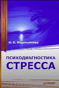 Купить книгу почтой в интернет магазине Книга Психодиагностика стресса. Практикум Стресс-менеджмент. Водопьянова