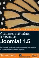Купить книгу почтой в интернет магазине Книга Создание веб-сайтов с помощью Joomla! 1.5. Хаген Граф