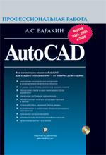 Книга AutoCAD. Профессиональная работа. Варакин Анатолий