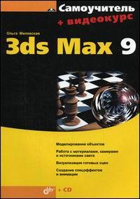 Книга 3ds Max 9. Самоучитель. Миловская (+CD)
