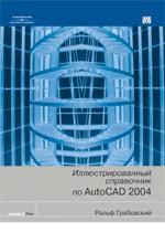 Купить книгу почтой в интернет магазине Книга Иллюстрированный справочник по AutoCAD 2004. Ральф Грабовский