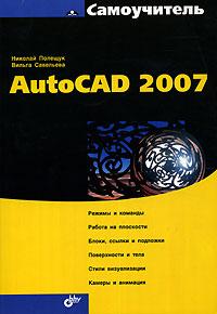 Книга Самоучитель AutoCAD 2007. Полещук
