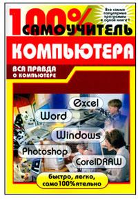 Купить книгу почтой в интернет магазине Книга 100% самоучитель работы на компьютере. Левин