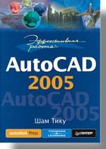 Купить книгу почтой в интернет магазине Книга Эффективная работа: AutoCAD 2005. Тику