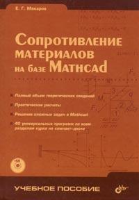 Книга Сопротивление материалов на базе Mathcad (+CD). Макаров