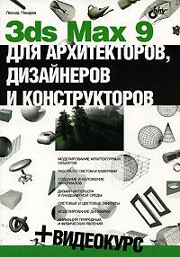 Книга 3ds Max 9 для архитекторов, дизайнеров и конструкторов + Видеокурс на CD. Пекарев