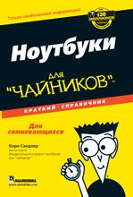 Купить книгу почтой в интернет магазине Книга Ноутбуки для чайников. Краткий справочник. Кори Сандлер