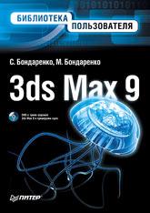 Книга 3ds Max 9. Библиотека пользователя. Бондаренко (+DVD)
