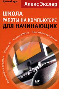 Купить книгу почтой в интернет магазине Книга Школа работы на ПК для начинающих. Краткий курс. Экслер
