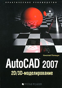 Книга AutoCAD 2007: 2D/3D-моделирование. Полещук