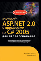 Купить книгу почтой в интернет магазине Книга Microsoft ASP.NET 2.0 с примерами на C# 2005 для профессионалов. Мэтью Мак-Дональд