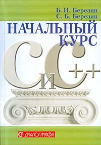 Купить книгу почтой в интернет магазине Книга Начальный курс С и С++. Березин