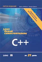 Купить Книга Освой самостоятельно C++ за 21 день. 5-е изд. Джесс Либерти