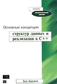 Купить книгу почтой в интернет магазине Книга Основные концепции структур данных и реализация в C++. Браунси .Вильямс. 2002