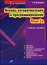 Книга Основы алгоритмизации и программирования. Язык СИ. 2-е изд. Демидов