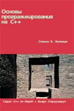 Купить книгу почтой в интернет магазине Книга Основы программирования на С++. Серия C++ In-Depth. т.1. Липпман. Вильямс.  2002