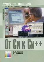 Купить книгу почтой в интернет магазине Книга От C к C++. Каширин
