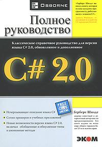 Купить книгу почтой в интернет магазине Книга Полное руководство. C#  2.0. Шилдт