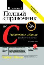 Купить книгу почтой в интернет магазине Книга Полный справочник по C. 4-е издание. Шилдт