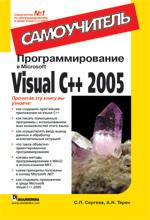 Купить книгу почтой в интернет магазине Книга Программирование в Microsoft Visual C++ 2005. Самоучитель. Сергеев Александр