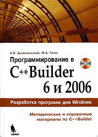 Купить книгу почтой в интернет магазине Книга Программирование в С++ Builder 6 и 2006. Архангельский (+CD)